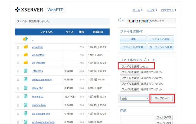 ads.txtをサーバーへ登録する手順