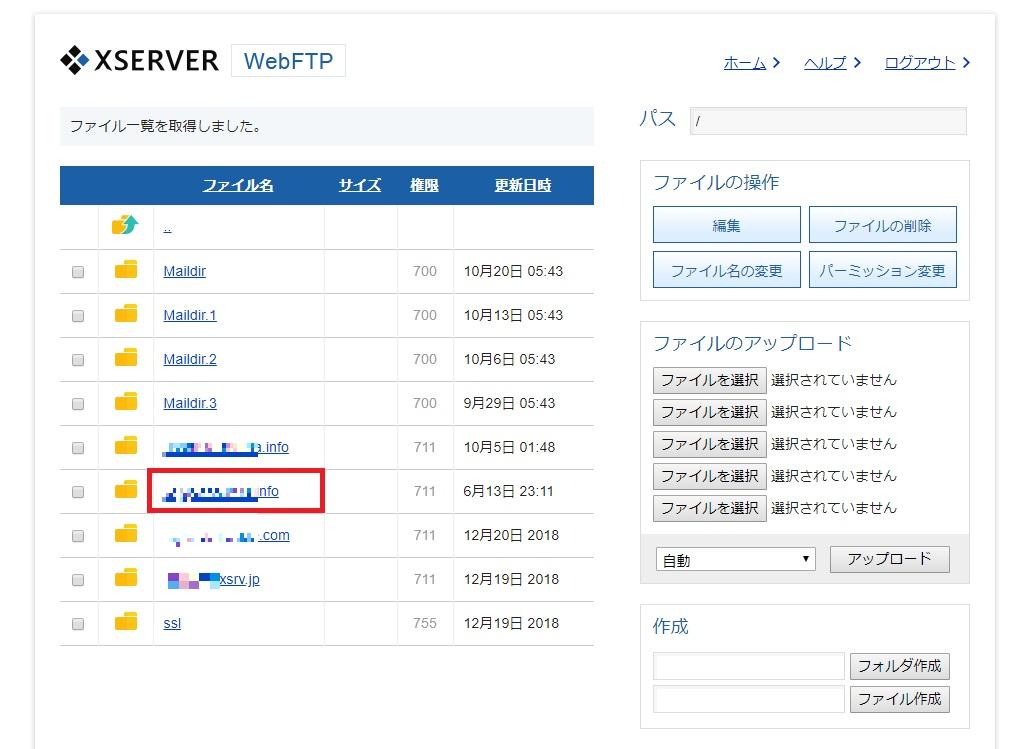 Xサーバーのファイルマネージャー