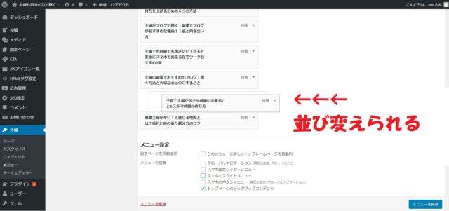 JINピックアップコンテンツの作り方