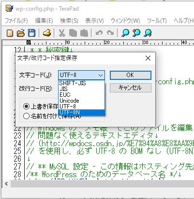 TeraPadの保存時の文字コードの変更方法