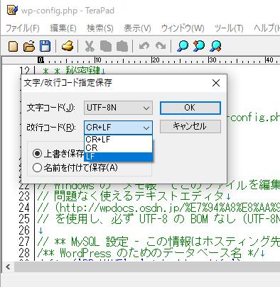 TeraPadの保存時の改行コードの変更方法