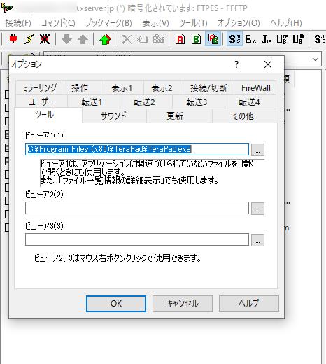 FFFTPで開くファイルの変更