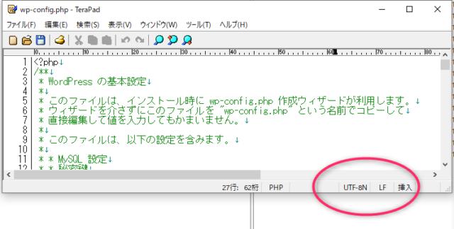 TeraPadでのwp-config.phpのファイルの保存状態の確認